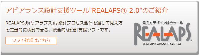 realaps2.0