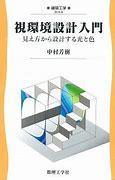 「視環境設計入門」(数理工学社、2020)VTL CTO中村芳樹著