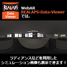 クリックするとREALAPS-Data-Viewerのダウンロードを開始します。